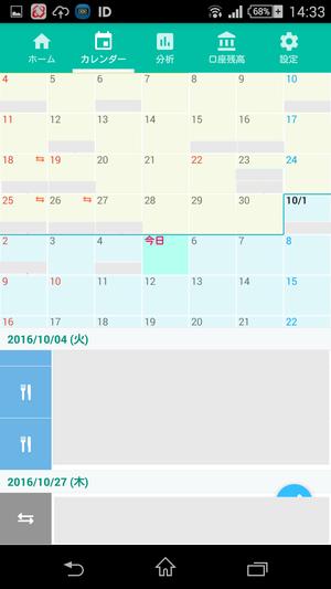 Screenshot_2016-10-05-14-33-43
